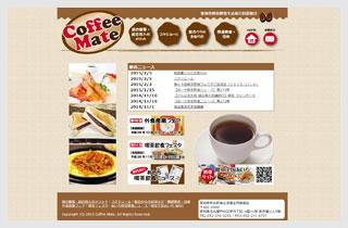 愛知県喫茶飲食生活衛生同業組合