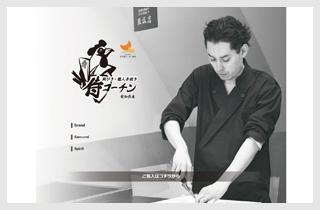 侍コーチン特設サイト