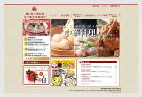 愛知県中華料理生活衛生同業組合