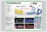 愛知発条株式会社