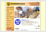 愛知県建築組合連合会
