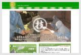 株式会社日本化学サンドブラスト工業