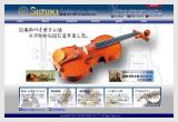 鈴木バイオリン製造株式会社