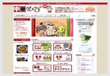 愛知県の中華料理店検索サイト中華グルメグリ